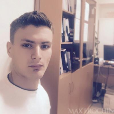 Макс Ерохин