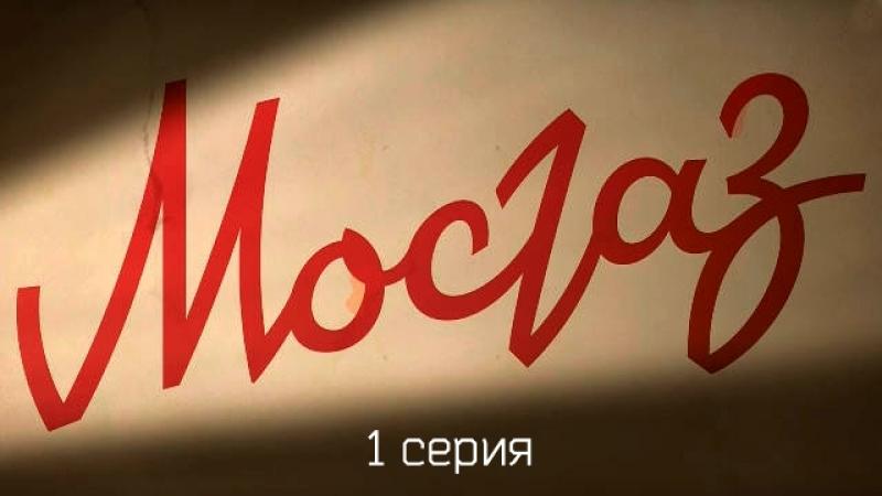 МосГаз ( 1 серия ) 1080 HD