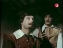 Три мушкетёра - Есть в графском парке чёрный пруд