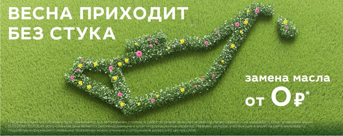 Весна приходит без стука