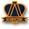 Подслушано Ленинский район