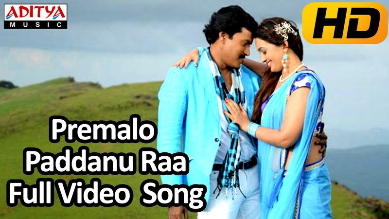 Premalo Paddanu Raa Full Video Song - Bhimavaram Bullodu Video Songs - Sunil, Esther