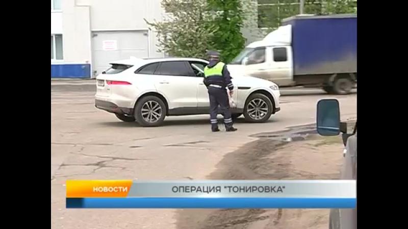 РТС MEDIA Операция Тонировка