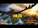 [18+] Шон и Фистаха в Mortal Empires (Total War: Warhammer 2) - часть 2