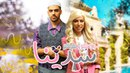 Rajaa Belmir Omar Belmir - Sedina (EXCLUSIVE Music Video) | (رجاء و عمر بلمير - سدينا (فيديو كليب