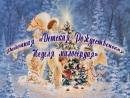 Виртуальная экскурсия по маршрутам добрых дел участников районной Детской Рождественской Неделе милосердия