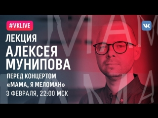Лекция музыковеда и музыкального критика Алексея Мунипова перед концертом «Мама, я меломан»