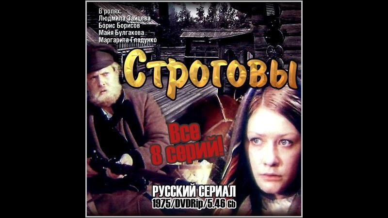 Строговы (1975)