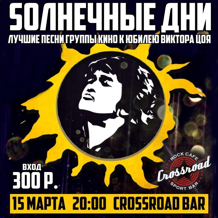 Афиша Хабаровск Sолнечные Дни (Трибьют группы Кино) в Хабаровске