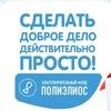 Благотворительный фонд «Полиэлиос»