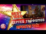 СЕРГЕЙ ТРОФИМОВ — ПРОСТО ТАК ❂ КОЛЛЕКЦИЯ ЛУЧШИХ КЛИПОВ ❂ BEST VIDEO ❂