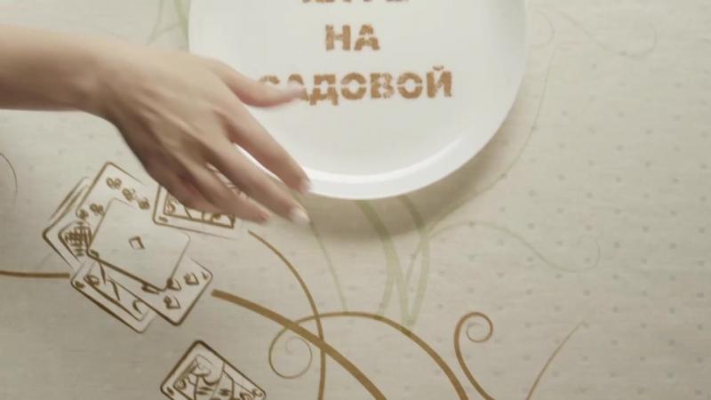 Кафе на Садовой / Анонс 1,2,3,4 серии / 24.09.2017 / KINOFRUKT.CLUB