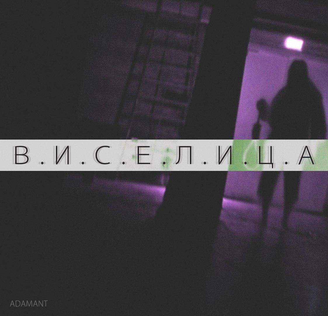 Adamant – Виселица (2017)