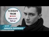 Актер Никита Павленко (