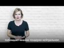 Ксения Собчак - кандидат или кандидатка 5 вопросов о феминитивах