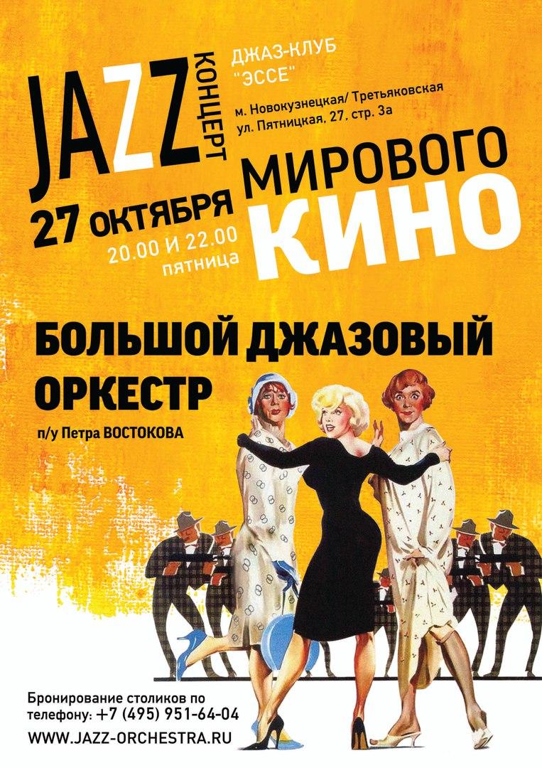 27.10 Большой Джазовый Оркестр в Esse Café!