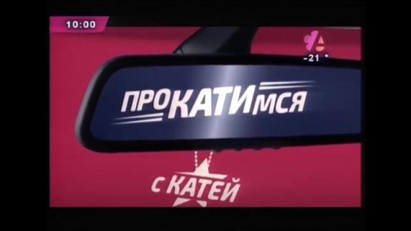 Уход на профилактику Альтес г. Чита, 19.02.2018