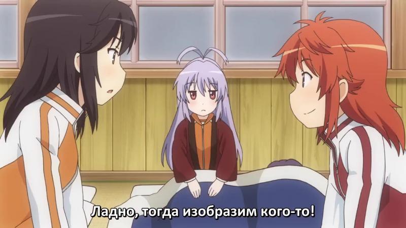 Non Non Biyori | Погожие деньки - OVA 1 (13) [Субтитры]