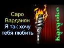 Саро Варданян - Я так хочу тебя любить ( караоке )