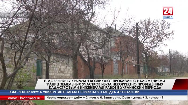 Е. Добрыня «У крымчан возникают проблемы с наложениями границ земельных участков из-за ошибок кадастровых инженеров в украински