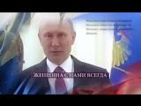 Поздравление Президента России Путина В.В. с 8 Марта