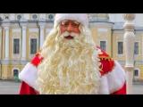 Дед Мороз у вас в гостях...89042061406