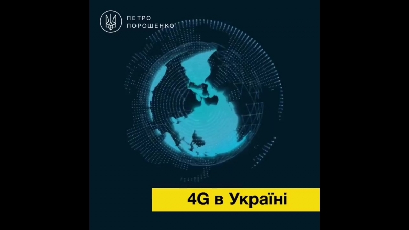 Президент України Петро Порошенко заявив, що планує доручити Національній комісії з питань регулювання зв'язку провести аукціон