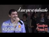 Аркадий Кобяков - А мне уже не привыкать (г.Татарск Новосибирской обл. 28.02.2015 г)