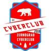 Киберспорт клуб Зерноград