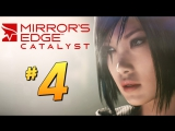 🎮 Mirror's Edge: Catalyst - почти разговорный СТРИМ #4.🎮