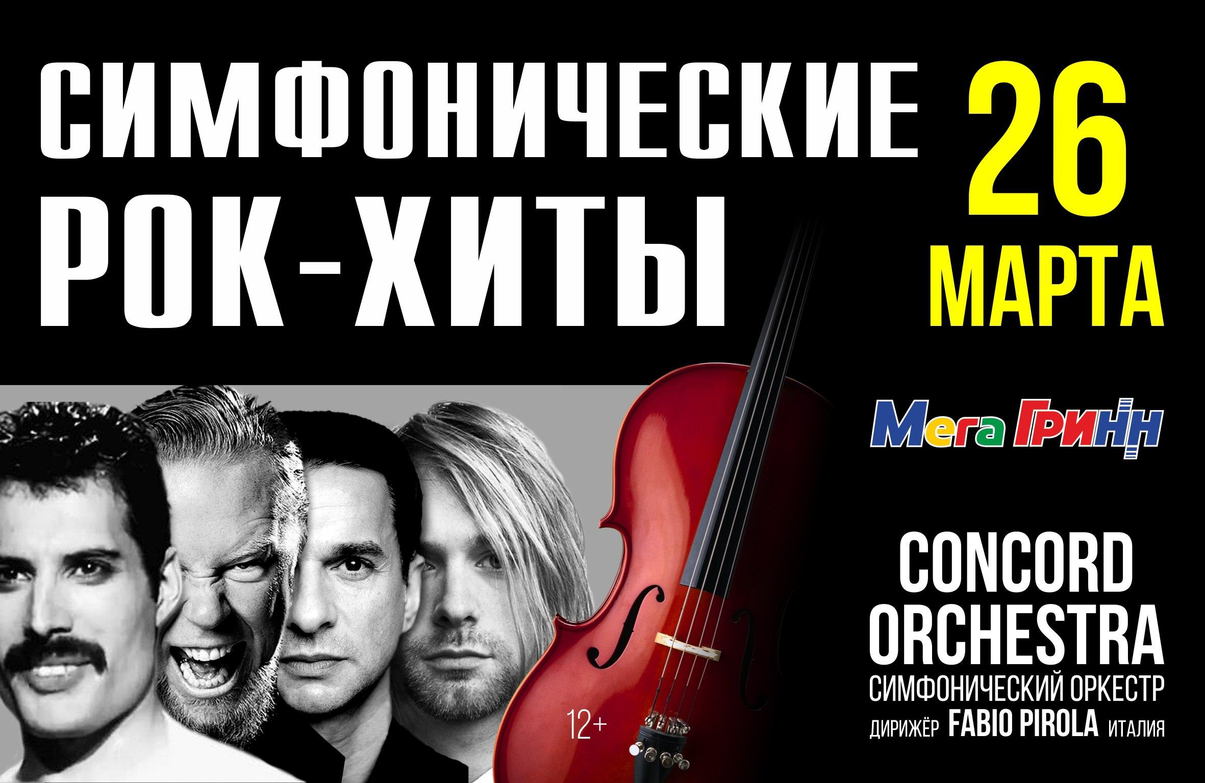 Купить билеты на Симфонические РОК-ХИТЫ в исполнении Симфонического оркестра «CONCORD ORCHESTRA»