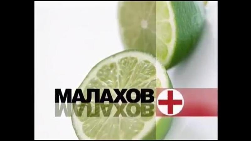 Заставки телепередач МалаховМалахов и Малахов (Первый канал, 2006 - 2010)