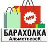 Барахолка Альметьевск, Бугульма, Лениногорск