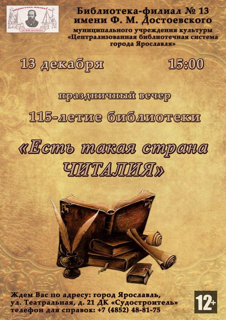 Библиотека-филиал №13 имени Ф.М. Достоевского приглашает на 115-летний юбилей