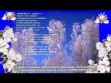 Мои стихи Зима + Одинокий пастух