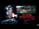 """""""Остров проклятых (2009)"""""""