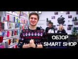 Обзор Smart Shop