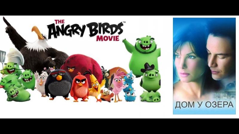 Злые птички в кино и Дом у озера