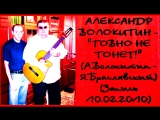 Александр Волокитин - ГОВНО НЕ ТОНЕТ! (А.Волокитин - Я.Браславский) (Запись 10.02.2010)