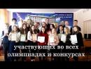 Я выбираю школу №1. Любченко Арина и 11А класс. (Ученик года-2017, конкурс видеороликов)