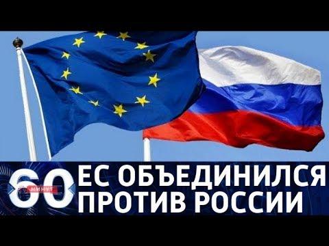 60 минут. Британская обида стала общеевропейской: на что готов пойти ЕС? От 23.03.18