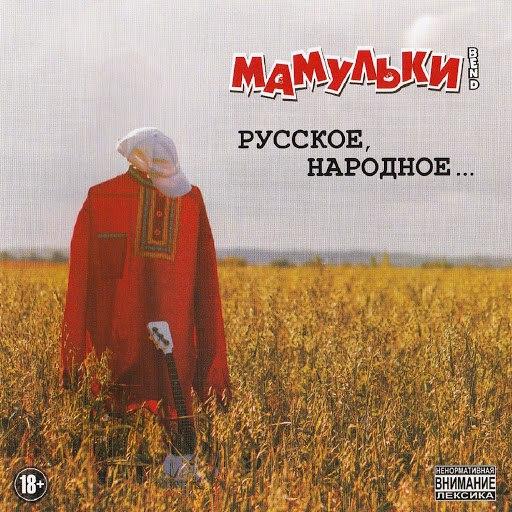 Мамульки Bend альбом Русское народное