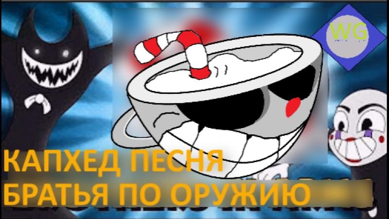капхед песня БРАТЬЯ ПО ОРУЖИЮ РАССАБ ЛИРИК ВИДЕО