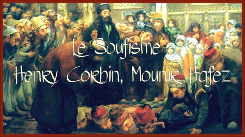 Le Soufisme avec Henry Corbin et Mounir Hafez. 🕋