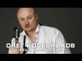 Олег Колесников ( Кеша Калужский ) - В строю