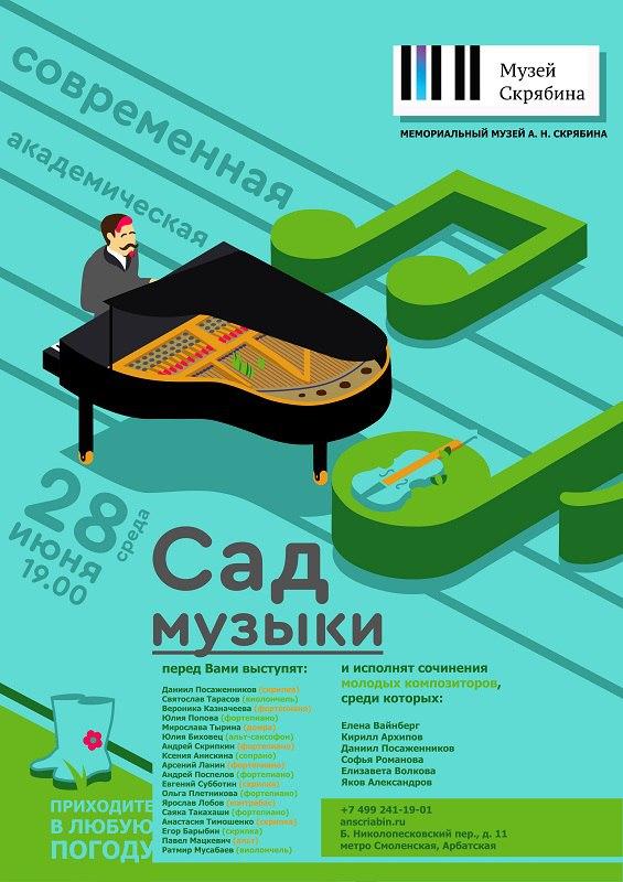 Камерная музыка Концерт современной академической музыки
