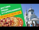 Пицца с доставкой в Старопышминск
