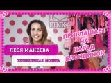 ЛЕСЯ МАКЕЕВА Приглашает Вас на Парад Блондинок 2017 в Москве