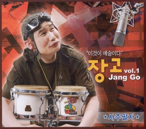 Джанго альбом Jango 1st Album (Fortune)