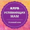 Клуб Успевающих Мам